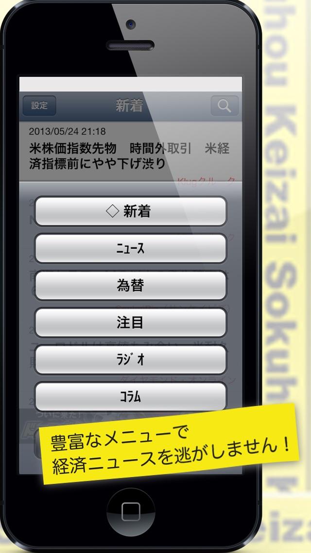 速報経済スクリーンショット5