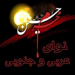 نوای عربی و بوشهری