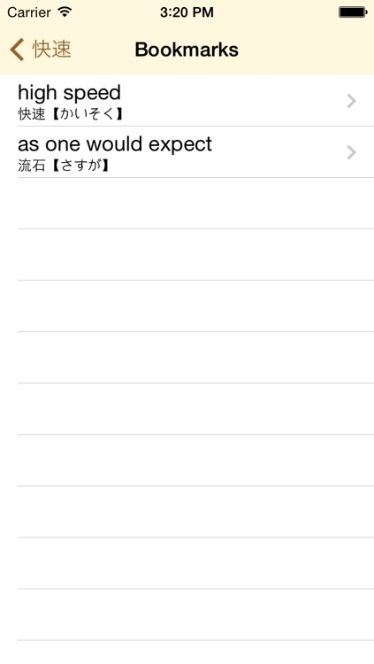 Jisho - Japanese Dictionary screenshot-3