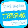 口语外教免费HD版 生活口语听力 英汉字典有声朗读精选版