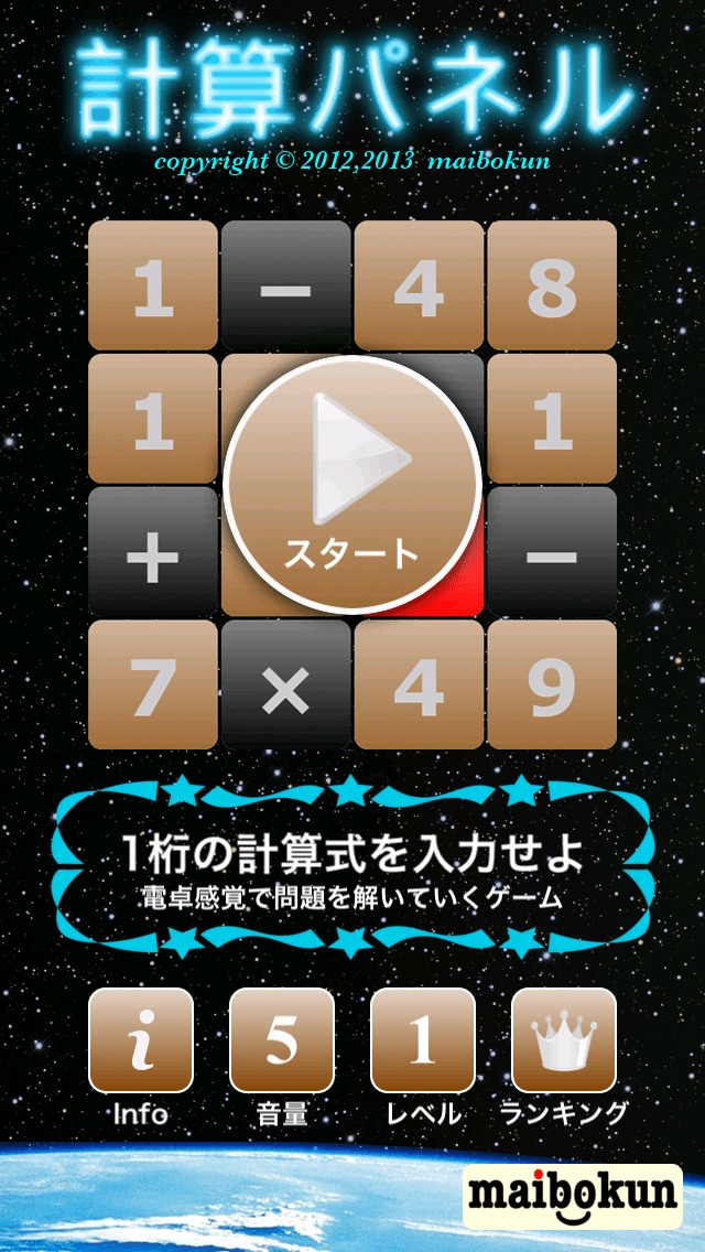 計算パネルスクリーンショット5