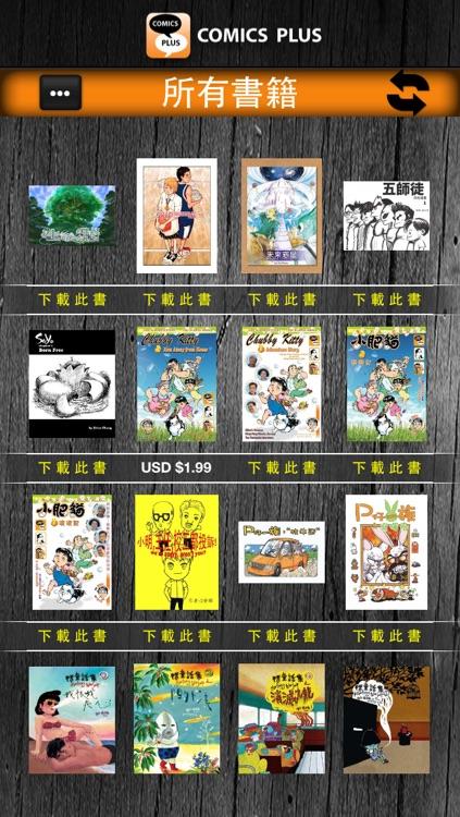 HK Comics Plus
