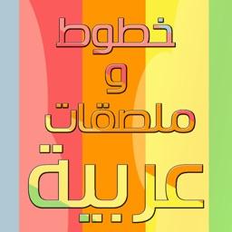خطوط و ملصقات عربية