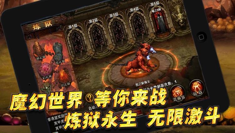 魔神契约 screenshot-4