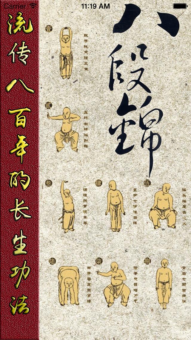 秘传八段锦—视频教程のおすすめ画像1