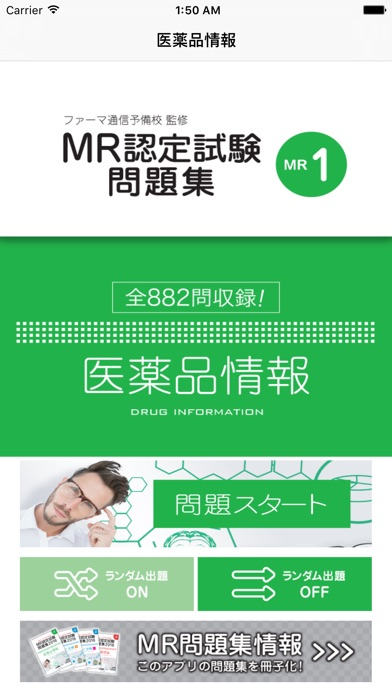 MR認定試験問題集 医薬品情報のおすすめ画像1