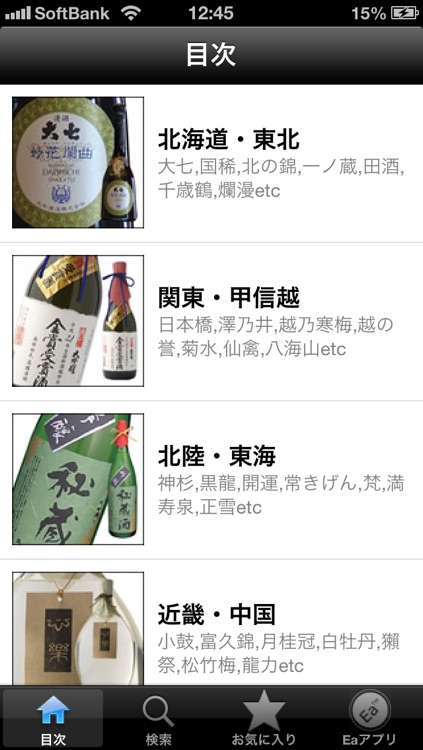 日本酒手帳 screenshot-1