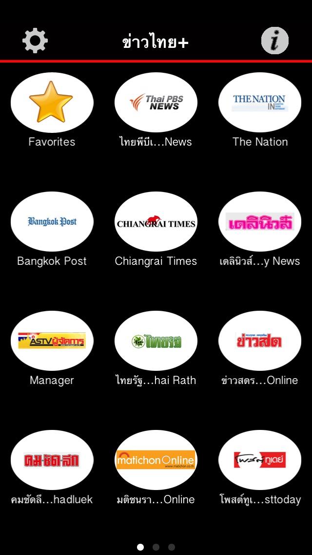 ข่าวไทย หนังสือพิมพ์ใ... screenshot1
