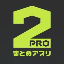 五感を刺激する2chまとめ-Gokan(ゴカン)Pro