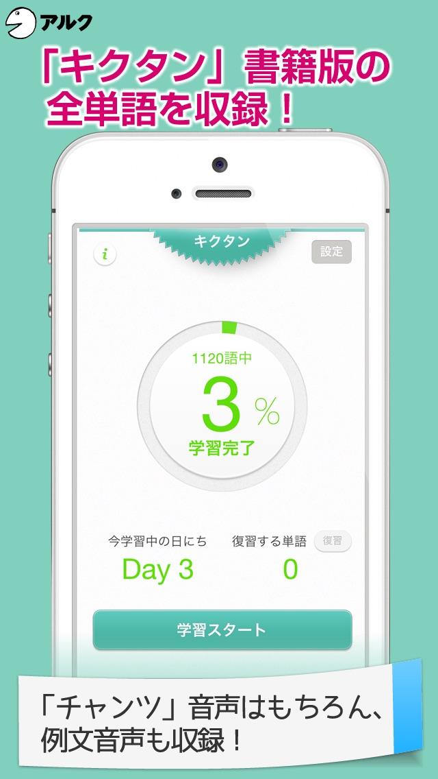 キクタン 【Advanced】 6000 ... screenshot1