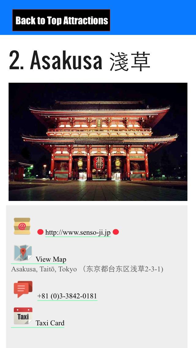 Tokyo travel guide and offline map - Tokyo metro Tokyo subway Narita Haneda Tokyo airport transport, Tokyo city guide, JR Japan Railway traffic maps lonely planet sightseeing trip advisor,  东京旅行地图,日本火车地铁,旅游景点自由行指南 Screenshot