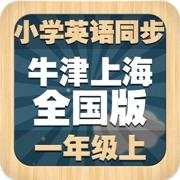 上海牛津(全国版)小学英语一年级上