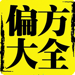 198.民间偏方大全 - 民间验方偏方秘方大全汇编.