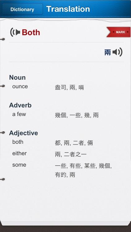 Mandarin Dictionary (Chinese Traditional)
