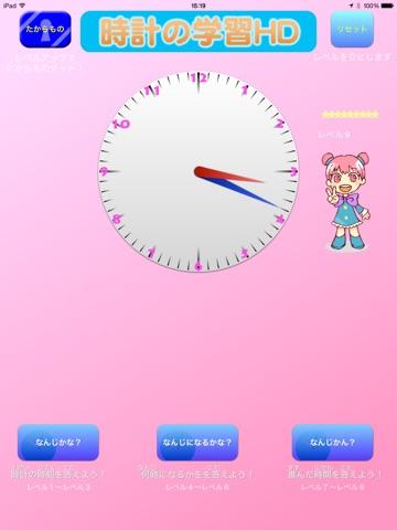 時計の学習HDのおすすめ画像1