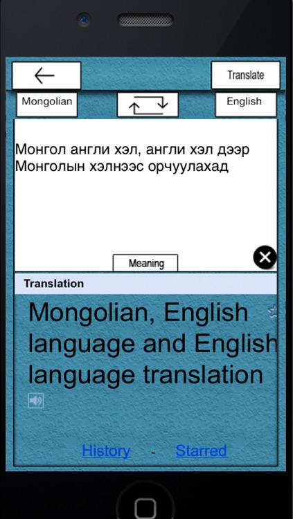 Mongolian Keyboard screenshot-2