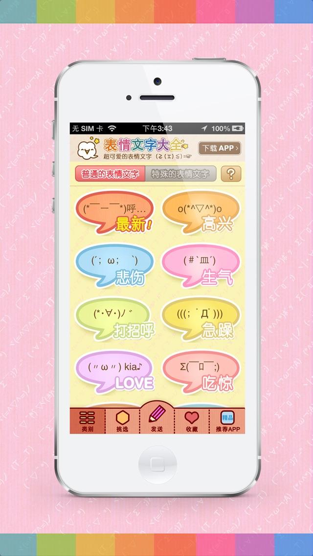 download 表情文字大全-微信微博短信颜文字键盘 apps 2