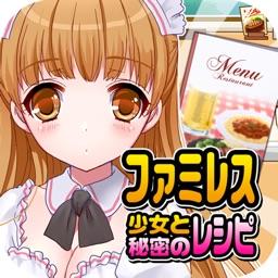 ファミレス少女と秘密のレシピ(美少女×料理ゲーム)
