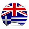 Offline Greek English Dictionary Translator for Tourists, Language Learners and Students