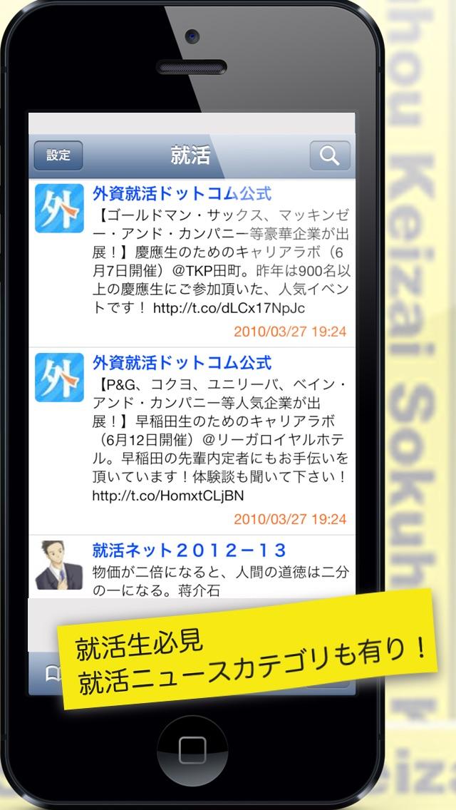 速報経済スクリーンショット4
