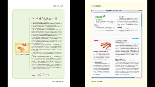 家庭科学·新健康 Screenshot