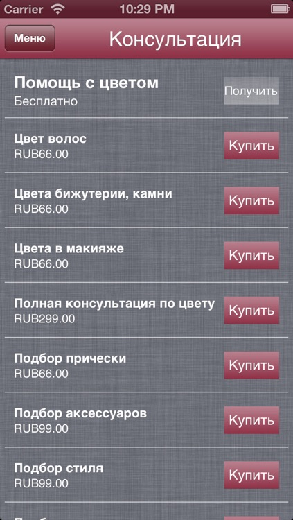 Секреты Стиля screenshot-4