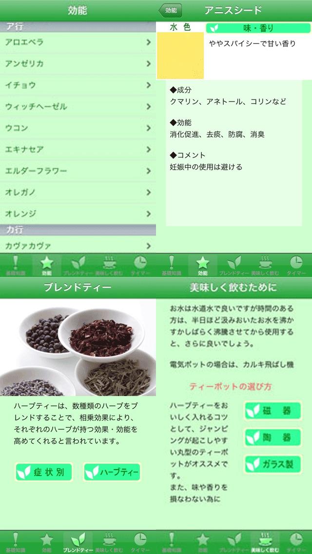 ハーブティー入門 screenshot1