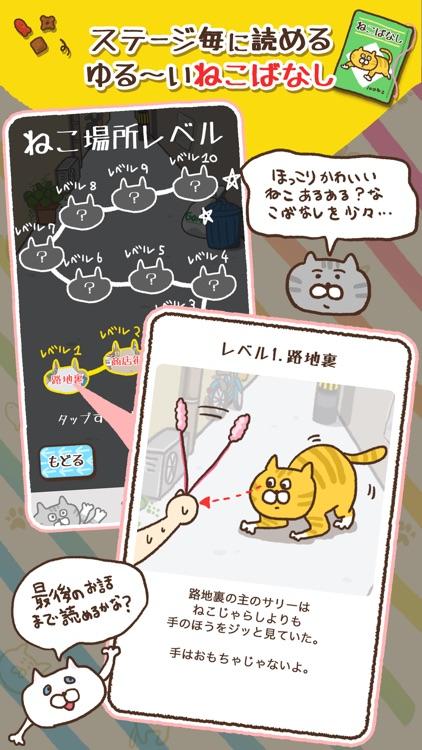 100 neco!! -Full of Cats- screenshot-4
