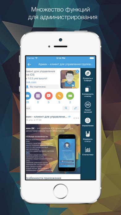 Админ - удобное управление сообществами Screenshot on iOS