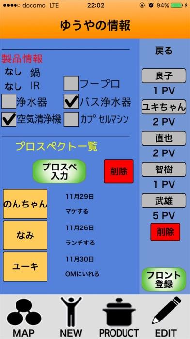 PG管理LITEのスクリーンショット4