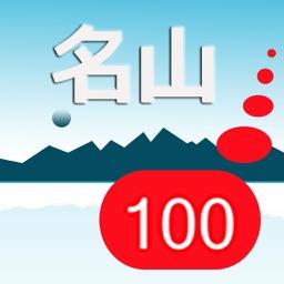 Japan Mt.100