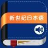 新世纪日本语教程 -初级自学零起点新编日语经典教材,有声现代标准日本語助手