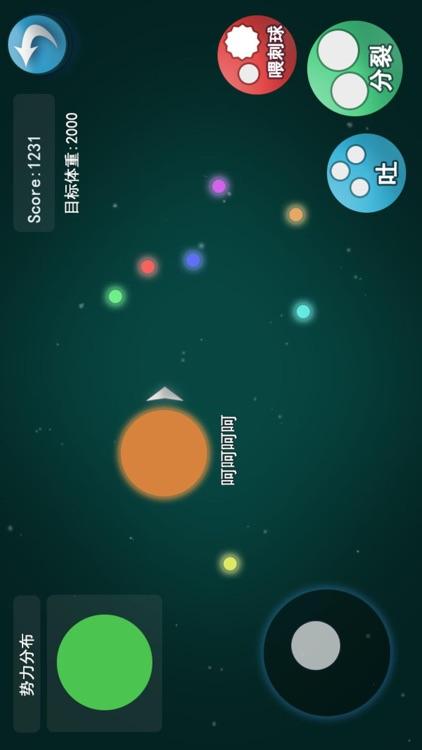 贪吃小球球-单机休闲游戏 screenshot-3