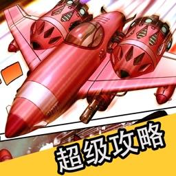 超级攻略 for 全民飞机大战