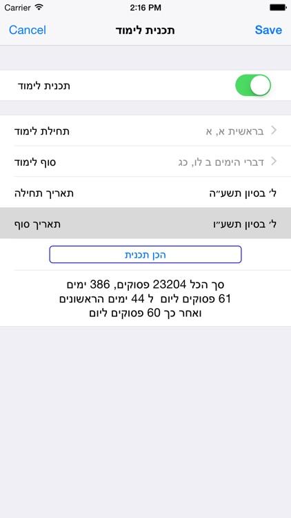 Esh Tanach אש תנך screenshot-4