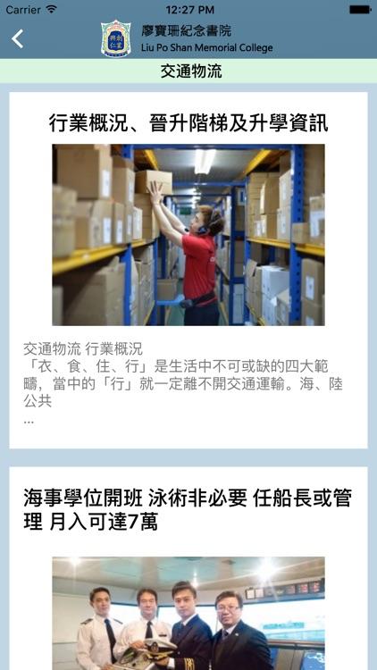 廖寶珊紀念書院(生涯規劃網) screenshot-4