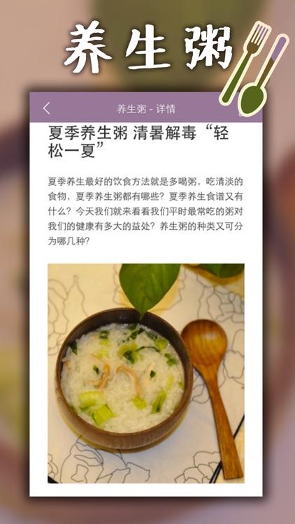 养生粥助手-四季养生菜谱百科,冬季养生菜谱100道