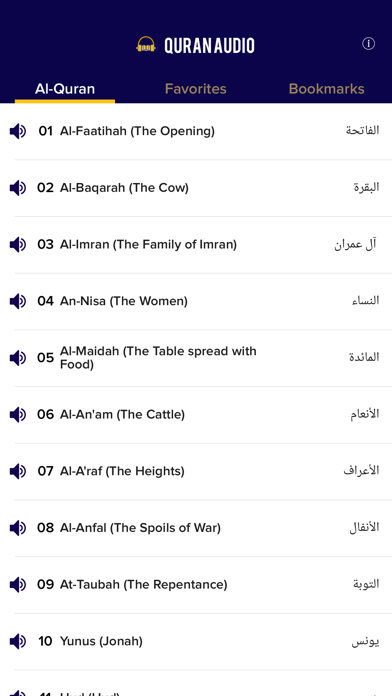 Quran Audio - English translation by Mishari and Ibrahim