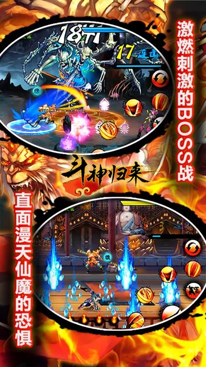 斗神无双-西游 screenshot-3