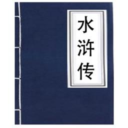 水浒传-四大名著之一