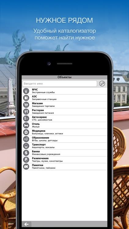 НавЛюкс Навигатор screenshot-3