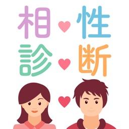 相性診断line 当たる相性占いde恋愛相性チェックが無料