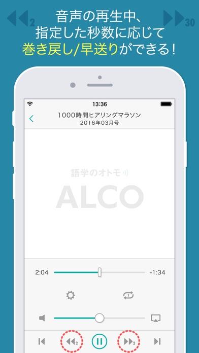 語学のオトモ ALCO[アルコ](アルク)のスクリーンショット5