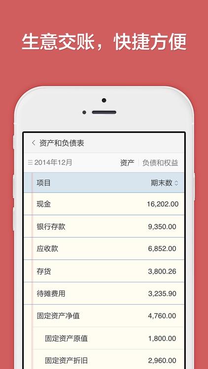 生意如何专业版-小企业财务进销存记账专家 screenshot-4