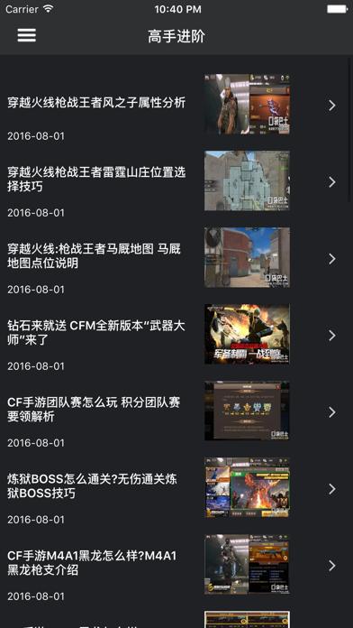 超级攻略 for 穿越火线 枪战王者 cf手游のおすすめ画像3