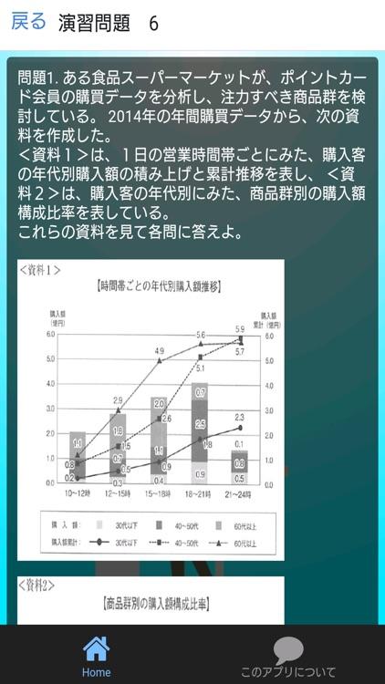 無料検定対策問題集ビジネス能力検定ジョブパス3級「B検」