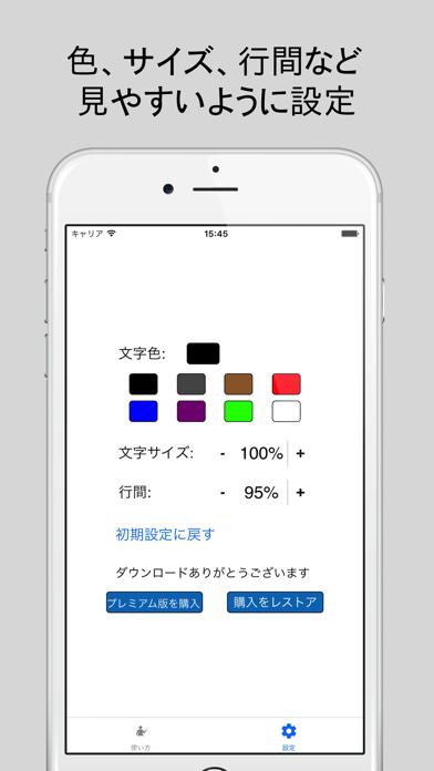 AAみれるお - アスキーアート用フォント置換アプリのおすすめ画像3