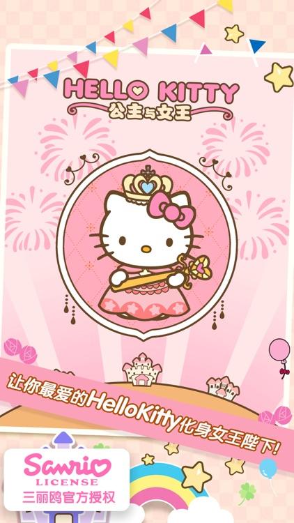 Hello Kitty 公主与女王 screenshot-0