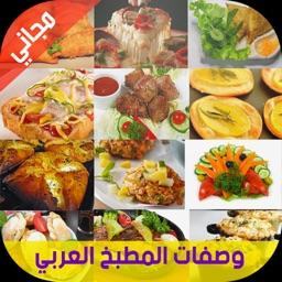 وصفات المطبخ العربي (مختلف الوصفات الشهية)