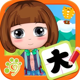 Kindergarten Chinese Words Writing (Happy Box) Free Kids Learning Games